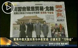 """聚焦中美大国关系与中美贸易 台媒关注""""习特会"""""""