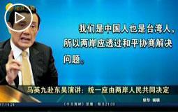 马英九赴东吴演讲:统一应由两岸人民共同决定