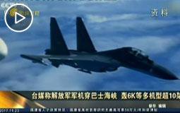台媒称解放军军机穿巴士海峡 轰6K等多机型超10架