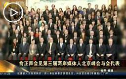 俞正声会见第三届两岸媒体人北京峰会与会代表