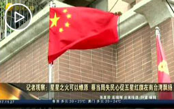 记者观察:星星之火可以燎原 蔡当局失民心促五星红旗在南台湾飘扬