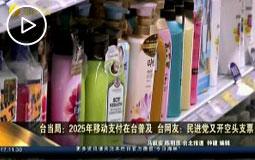 台当局:2025年移动支付在台普及 台网友:民进党又开空头支票