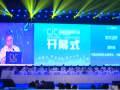 2013互联网大会菁英齐聚 捕获两岸电商发展新机遇