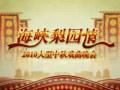2010海峡梨园情(上)