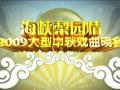2009年海峡梨园情晚会缩编版