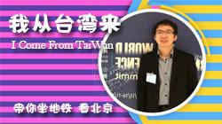 我从台湾来带你坐地铁 看北京