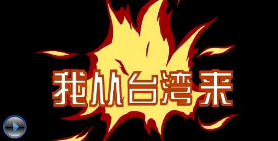 我从台湾来 宣传片
