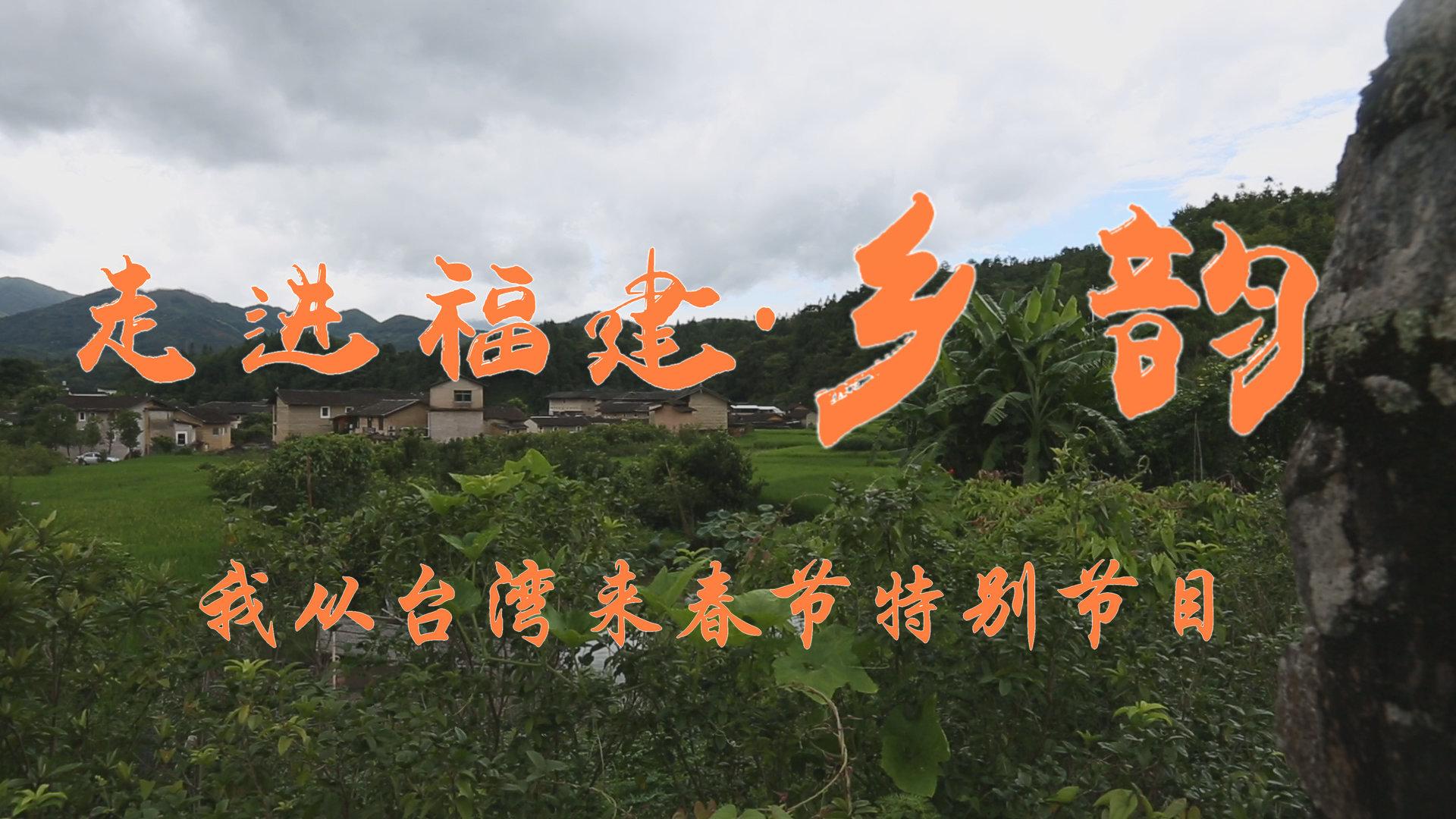 《我从台湾来》春节特别节目——走进福建·乡韵