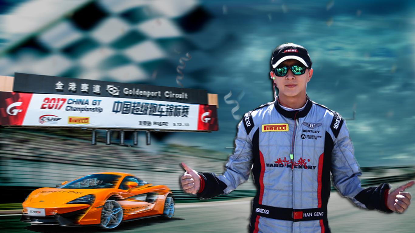 韩庚跨界跑赛车 Cina GT北京站震撼开赛