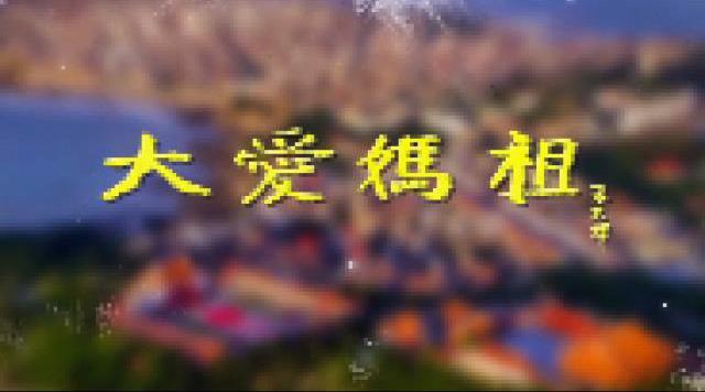 《我爱妈祖》宣传片