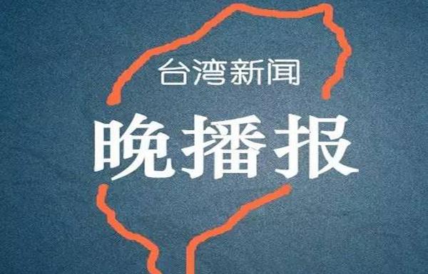 """台湾新闻晚播报:民进党""""挺同""""骗选票"""