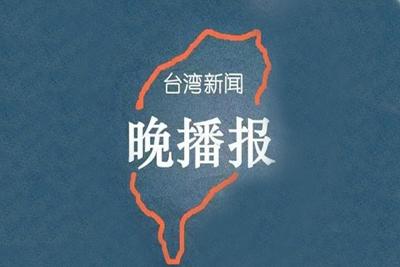 台湾新闻晚播报