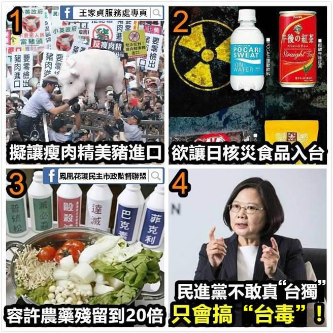 """蔡当局放宽农药容许量 遭讽不敢真""""台独""""只会搞""""台毒"""".jpg"""