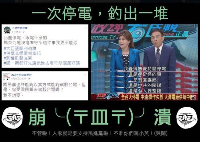 台网友讽深绿:腹肚扁扁选阿扁 身无分文挺英文