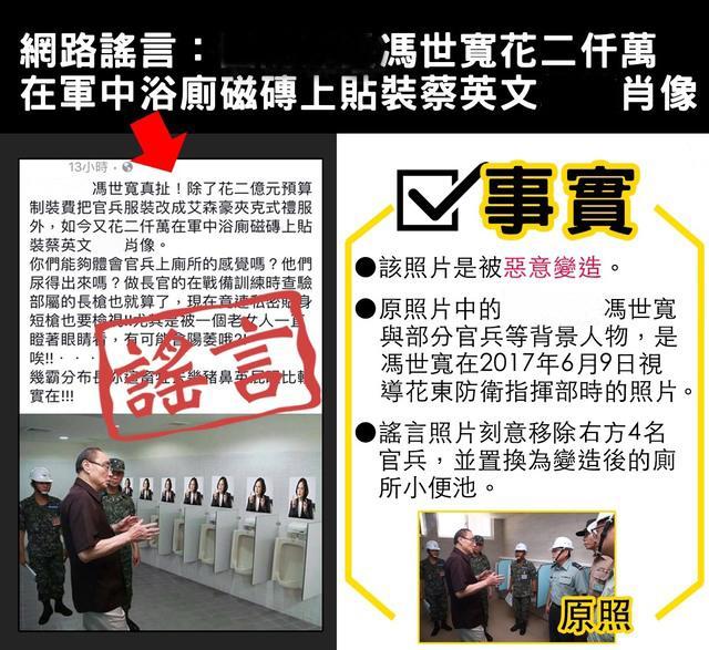 网传冯世宽砸2000万在厕所磁砖贴蔡肖像 台军方气炸