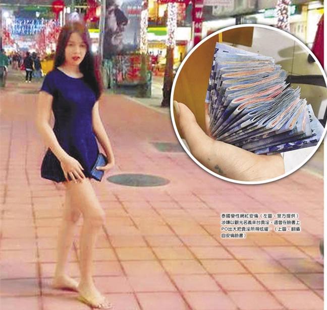 """""""新南向""""观光效益不如陆客 泰国赴台卖淫数量也激增"""