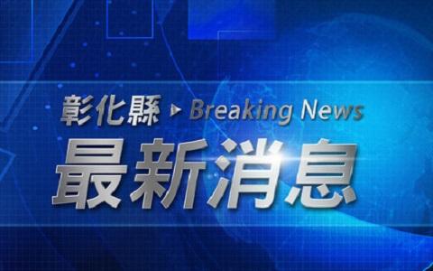 台湾中山高速彰化路段4车连环撞 2死3伤大塞车