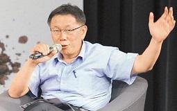 """柯文哲回应""""台湾价值""""被批吃豆腐 洛杉基:民进党创党口号已变质"""