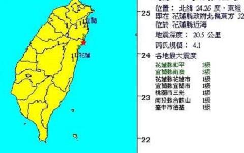 花莲地区上午发生两起有感地震