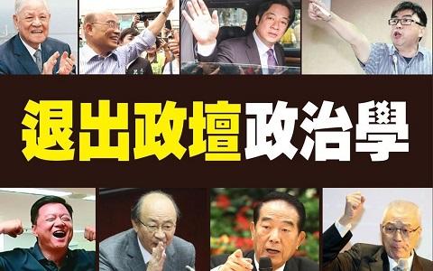 """台媒盘点政治人物喊""""退政坛""""六模式 基本没人兑现"""