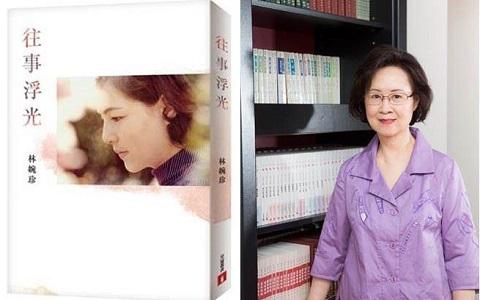 平鑫涛前妻出书打破50年沉默 杠上琼瑶