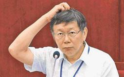 柯文哲四字评价蔡英文执政下的台湾时局:风雨飘摇