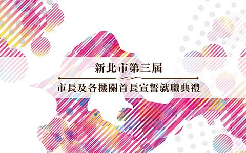 12.19侯友宜就职典礼邀请函台媒1.jpg