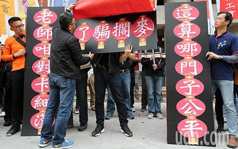 2.15教职工抗议联合1.jpg