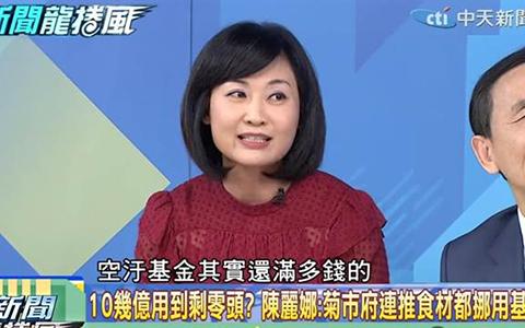 2.16高雄议员陈丽娜中时1.jpg