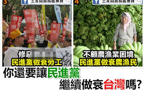 5.21民进党做衰台湾台媒1.jpg