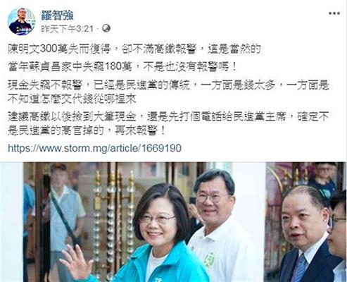 """罗智强掀民进党老底:丢现金不报警已是绿营""""传统"""""""