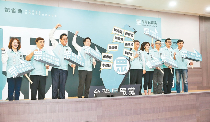 """台湾民众党提名首批8名区域""""立委""""参选2020"""