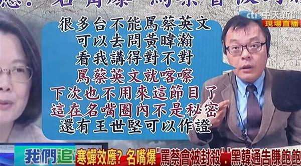 """政论节目被要求""""不骂蔡不捧韩"""" 网友批绿营:无耻!"""