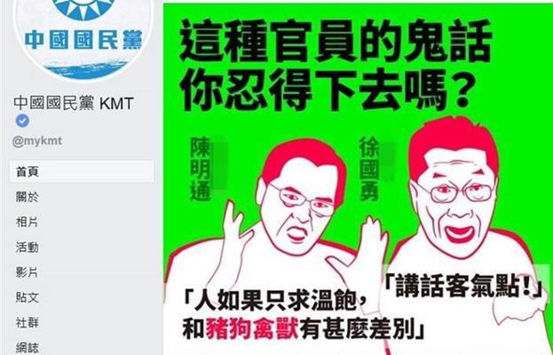 国民党呼吁下架傲慢蔡当局:居高临下丑态毕出!