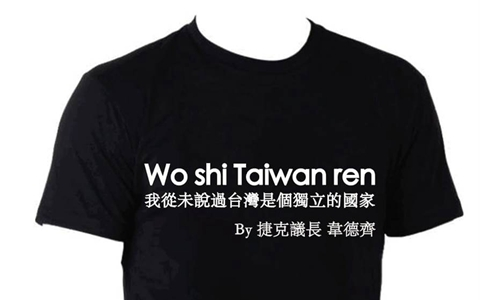 """扎心!捷克""""我是台湾人""""T恤热销 """"宅神""""一句话让绿营崩溃"""