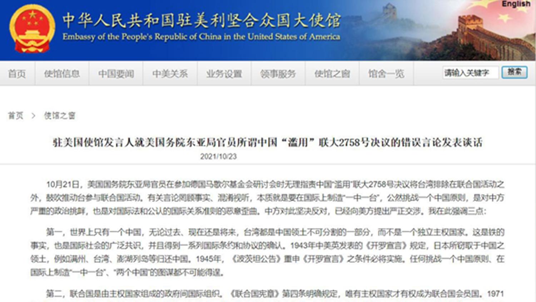 """中国驻美大使馆正告美国勿向""""台独""""分裂势力发出任何错误信号"""