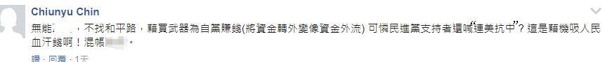 """美国对台军售让蔡当局有了""""以武拒统""""强劲砝码?答:台湾危矣!"""
