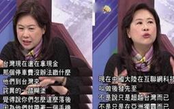 """台北不如大陆三线城市?蔡英文毁""""湾""""不倦遭暴击"""