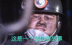 """台湾将""""倒煤""""五年 能源政策让全世界望""""尘""""莫及【台湾包袱铺】"""