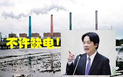 """台湾减煤抗污致供电短缺45亿度 蔡当局强行""""废核""""却自相矛盾"""