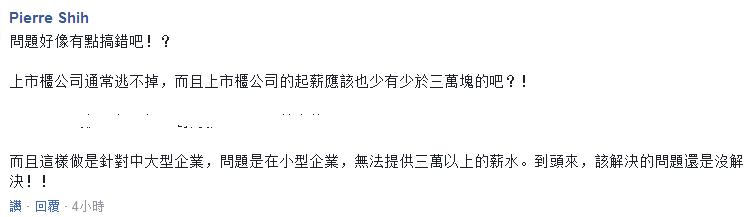 """赖清德拯救低薪""""新举措"""" 遭商界白眼劳工抗议"""