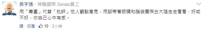 """台大学生游大陆感叹两岸差距:大陆进步吓死人 台湾仍是""""玻璃心"""""""