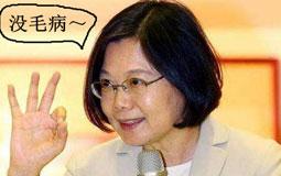 """台大恐沦为蔡当局政斗牺牲品 民进党的台湾价值只分""""蓝绿""""?"""