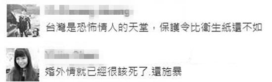 吐槽大会:台南幼儿园被曝老师虐童 大学生拾金不昧反遭肉搜