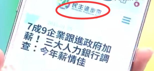 """低薪致台湾生育率惨居全球倒数 民进党的""""干话""""还能讲多久"""