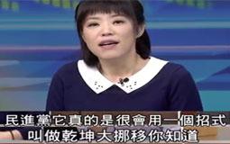"""赖清德引""""九阳神功""""过招管中闵 民进党誓将""""卡管""""进行到底"""