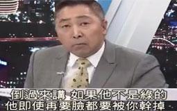 """蔡当局粗暴""""拔管""""竟标榜专业!民进党遭讽不如恢复封建帝制"""