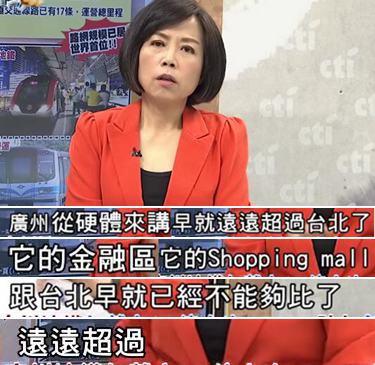 台北的发展还不如广州?台当局瞎忙活半天连城建都搞不好
