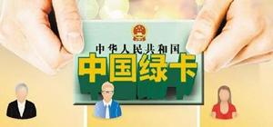 """中国""""绿卡""""含金量不断提高,开放的环境吸引和聚集了更多的外籍人才在华工作、生活,台胞往来大陆更加便利……"""