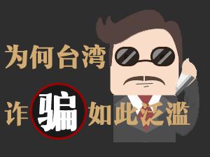 【图解台湾17期】为何台湾诈骗如此泛滥